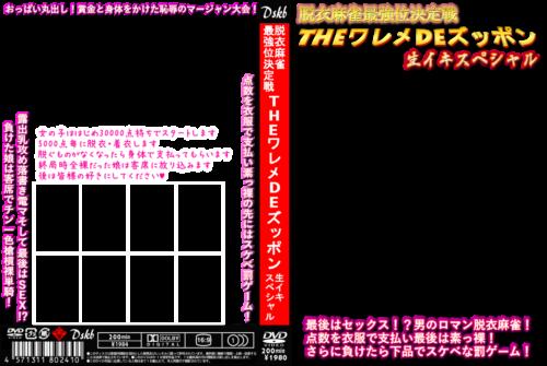 DVDhaikei009