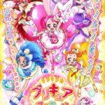 【キラキラ☆プリキュアアラモード】キラプリのかわいい画像やエロ画像