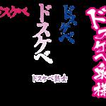 【エロコラ素材】文字コラなどに使えるタイトル・挿入文字 その4
